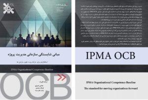 مبانی شایستگی سازمانی مدیریت پروژه